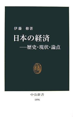 日本の経済―歴史・現状・論点 (中公新書)