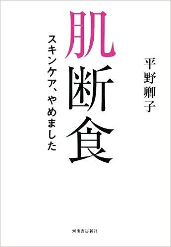 肌断食 ---スキンケア、やめました 単行本 – 2013/3/22