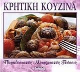 kritiki kouzina / κρητική κουζίνα Maria Stratigopoulou - Fthenaki