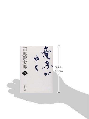 Ryoma ga yuku [Japanese Edition] (Volume # 6)