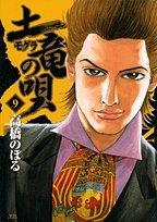 土竜の唄 9 (ヤングサンデーコミックス)