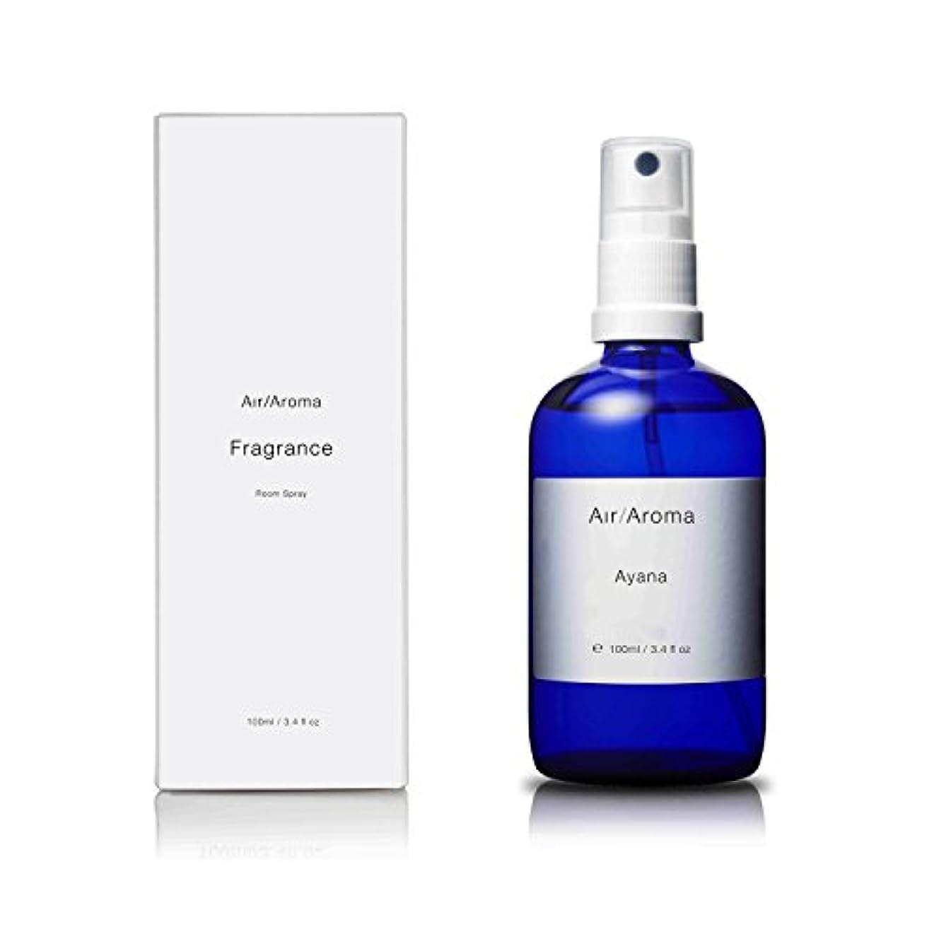 いちゃつくデータ収束エアアロマ ayana room fragrance (アヤナ ルームフレグランス) 100ml
