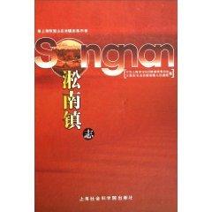Songnan Town Records (hardcover)