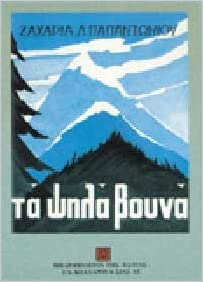 b0e706afabd ta psila vouna / τα ψηλά βουνά (Greek) Paperback – 2006. by papantoniou  zacharias l. / παπαντωνίου ζαχαρίας λ.