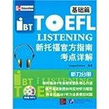 TOEFL ListeningPrimarywith MP3
