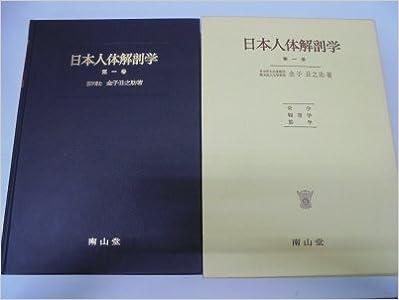日本人体解剖学 (第1巻) | 金子 ...