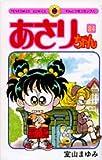 84th volume Asari Chan (ladybug Comics) (2007) ISBN: 4091403840 [Japanese Import]