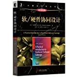 img - for Hardware and software co-design (the original book version 2)(Chinese Edition) book / textbook / text book