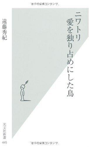 ニワトリ 愛を独り占めにした鳥 (光文社新書)