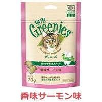 猫用グリニーズ・香味サーモン味(70g)×2袋【グリニーズキャット】
