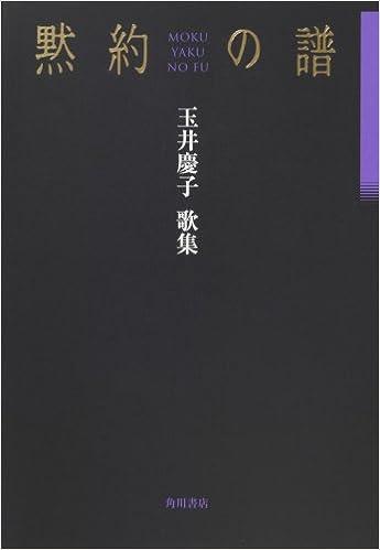 Score 21 Century Poet Series Of Songbook Tacit Agreement 2008 Isbn