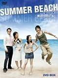 [DVD]サマービーチ~海辺へ行こう~ [DVD]