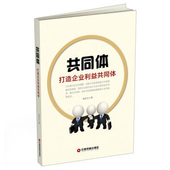 Download Community: to build enterprise benefit community(Chinese Edition) ebook