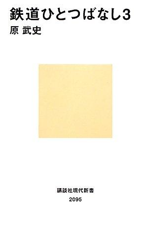 鉄道ひとつばなし3 (講談社現代新書)