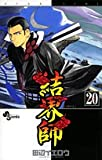 結界師 20 (少年サンデーコミックス)