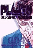 PLUTO 4 (ビッグコミックス)