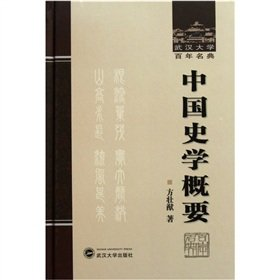 Wuhan University Code of centuries: Chinese History Summary [hardcover](Chinese Edition) pdf