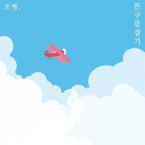 NaNeun HoPpang by HoPpang on Amazon Music - Amazon.com