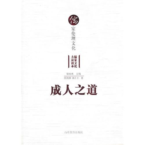 the-way-of-conduct-chinese-edition
