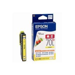 (業務用50セット) EPSON エプソン インクカートリッジ 純正 〔ICY70L〕 イエロー(黄) 増量 B07GTP81SY