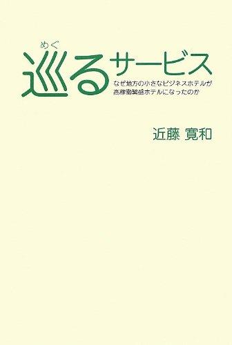 Download Meguru sabisu : Naze chiho no chisana bijinesu hoteru ga kokado hanjo hoteru ni natta noka. pdf epub