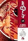 美味しんぼ (15) (小学館文庫)