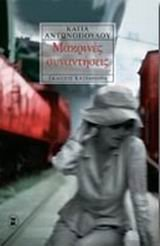 Download makrines synantiseis / μακρινές συναντήσεις PDF