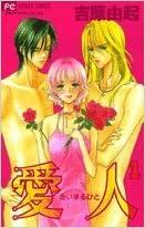 Aisuru Hito Vol 1 Yuki Yoshihara 9784091360274 Amazon Com Books