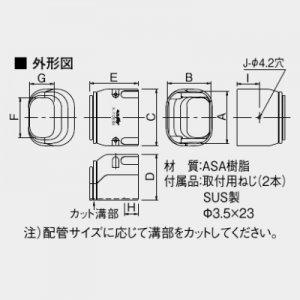 配管化粧ダクト 《スカイダクト》 Hiグレード仕様 TDシリーズ エンドキャップ 6型 ブラウン K-TDE6AT