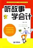The Accounting Game: Basic Accounting Fresh from the Lemonade Stand (Chinese Edition)