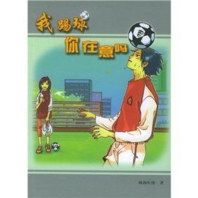 Download I play football you care about.(Chinese Edition) pdf