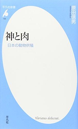 神と肉: 日本の動物供犠 (平凡社新書)