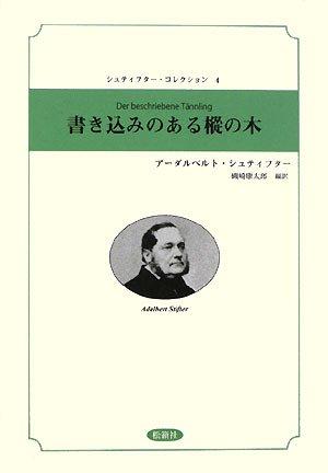 書き込みのある樅の木 (シュティフター・コレクション)