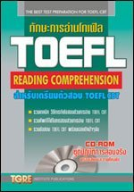 TOEFL READING COMPREHENSION with CD-ROM by Prof. Anya Museum Dr. Sutin Poolsawat (2004-01-01) Paperback