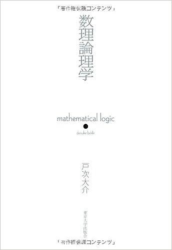 数理論理学 | 戸次 大介 |本 | ...