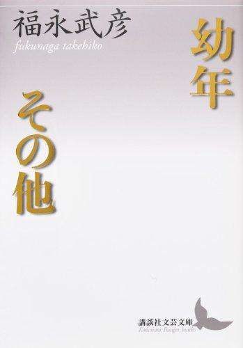 幼年 その他 (講談社文芸文庫)