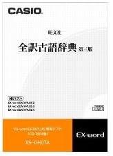 CASIO エクスワード データプラス専用追加コンテンツCD-ROM XS-OH07A (旺文社「全訳古語辞典第3版」)
