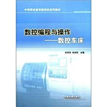 NC class of secondary vocational education textbook series CNC programming and operating: CNC lathe(Chinese Edition)