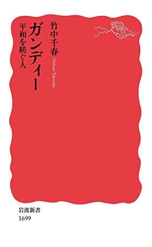 ガンディー 平和を紡ぐ人  / 竹中千春