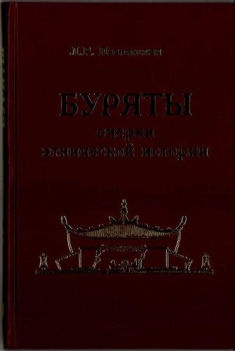 Download Buriaty. Ocherki etnicheskoi istorii (XVII-XIX vv.) (in Russian) pdf