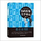 Book Your image relates to destiny(Chinese Edition)