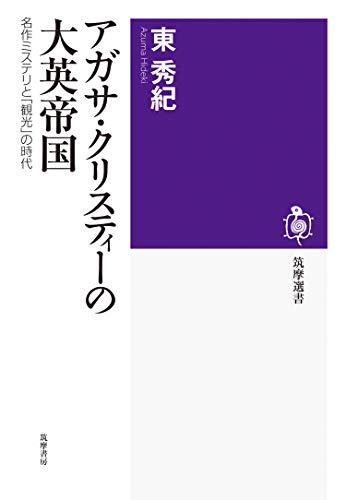 アガサ・クリスティーの大英帝国 ──名作ミステリと「観光」の時代 (筑摩選書)