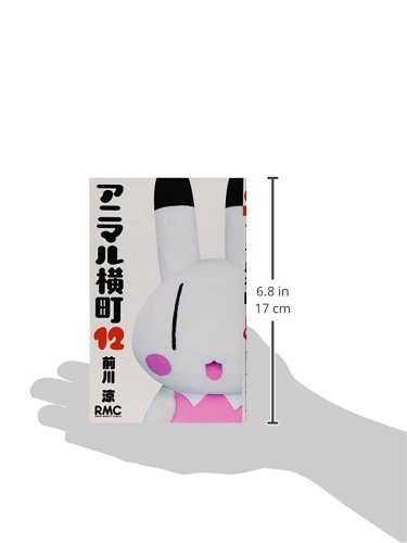 Animal Yokocho 12 (Ribbon Mascot Comics) (2011) ISBN: 4088671600 [Japanese Import]