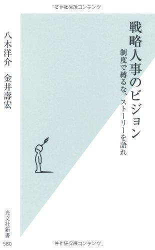 戦略人事のビジョン 制度で縛るな、ストーリーを語れ (光文社新書)