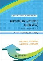 Read Online Teacher special national examination guidance materials: geography knowledge and teaching ability (Junior High School)(Chinese Edition) pdf epub