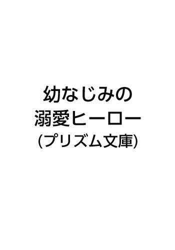 幼なじみの溺愛ヒーロー (プリズム文庫)