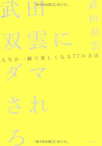 武田双雲にダマされろ~人生が一瞬で楽しくなる77の方法