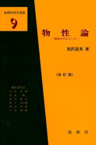 物性論―固体を中心とした (基礎物理学選書)