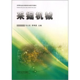 Machinery and electronic textbook series of vocational and technical education: mining machinery(Chinese Edition)