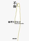 レンタル(不倫) (角川文庫)
